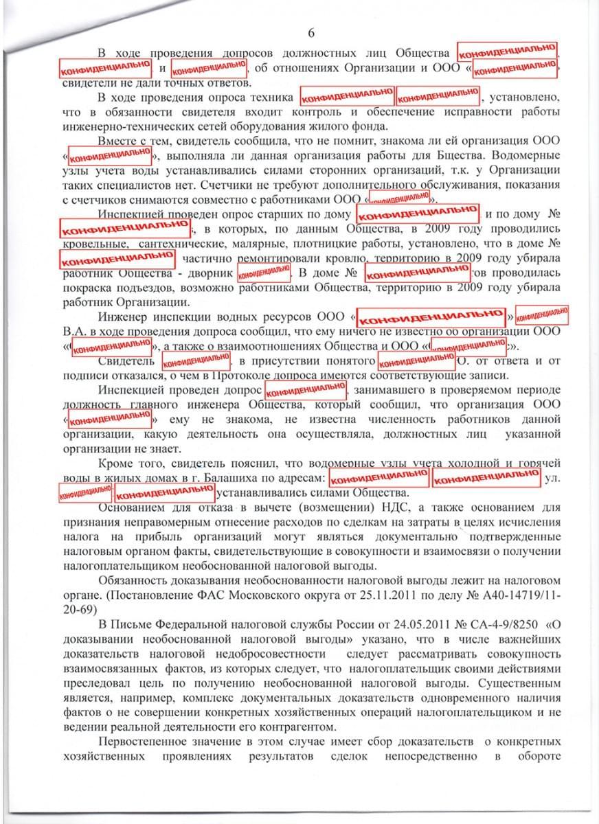 practice-document-6