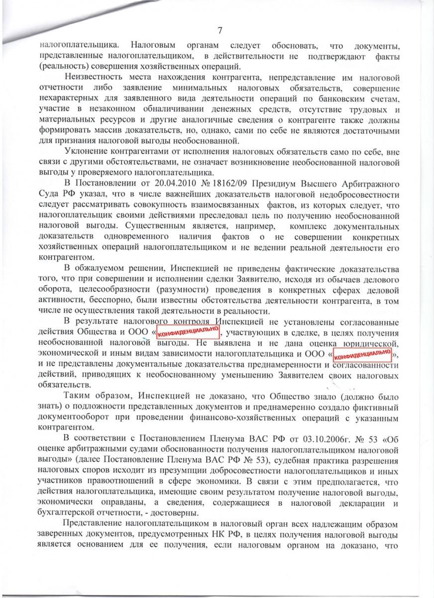 practice-document-7